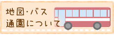 地図・バス・通園について